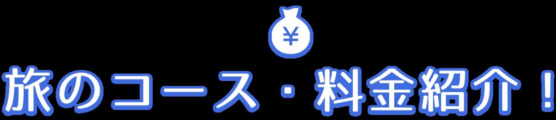 旅のコース・料金紹介!