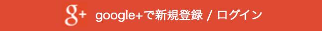 Google+ログイン